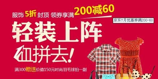 京东7月优惠券满200-60