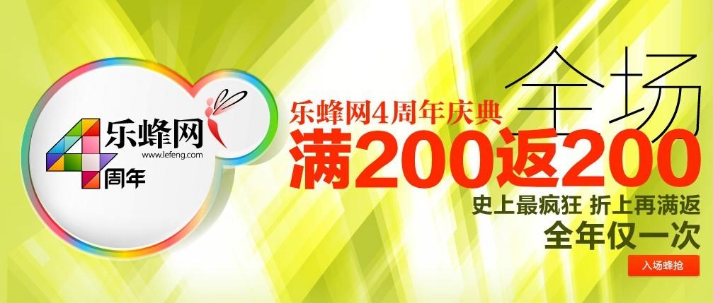 乐蜂网4周年庆典盛大特惠全场购物满200返200元优惠券