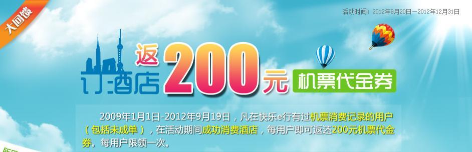 快乐E行订酒店送200元机票代金券!
