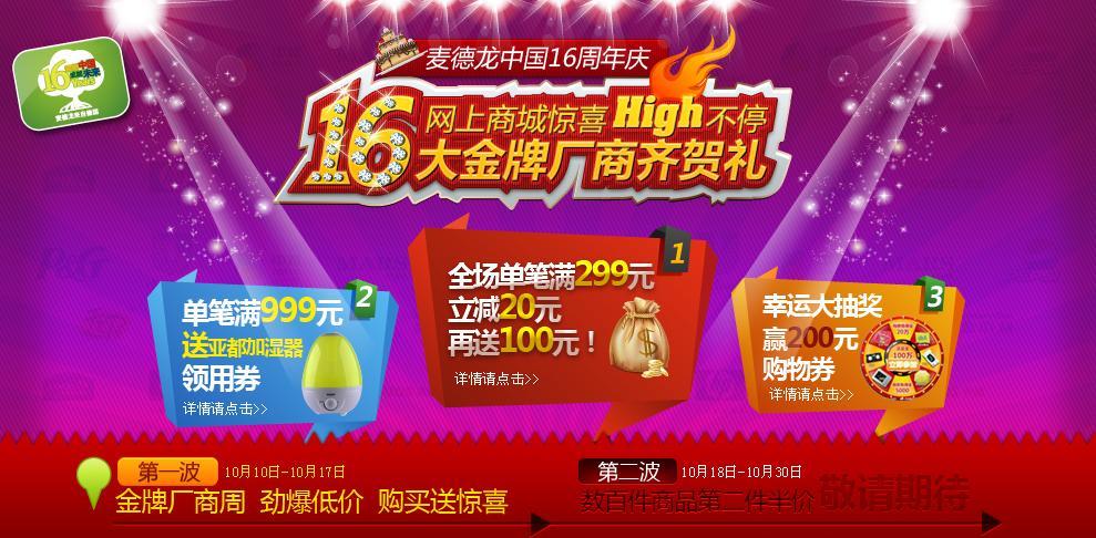 麦德龙中国16周年庆,满299减20再送100元!