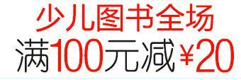 亚马逊中国少儿图书全场满100-20