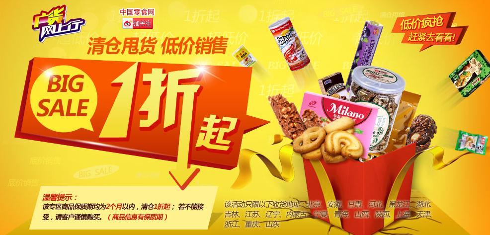 中国零食网清仓全场食品1折起