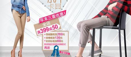 京东商城佐丹奴服饰每满399减50