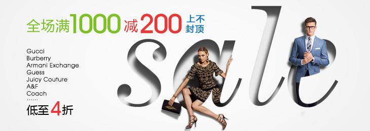 走秀网全场奢侈品满1000减200