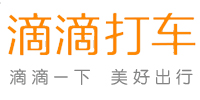 【9.9】滴滴打车优惠券领取 滴滴专车/快车券礼包