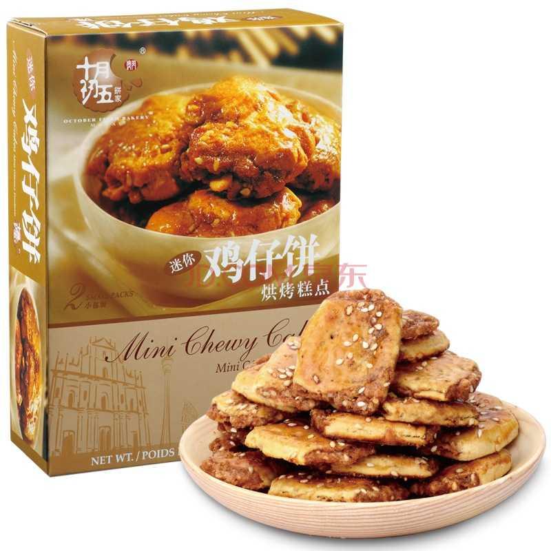 西北白菜!十月初五 迷你鸡仔饼200g  1.99元(19.9元10件)
