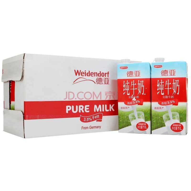 微信端!德国 Deyatur德亚全脂牛奶1L*12盒  50元(99元,199-100)