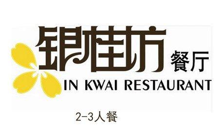 银桂坊优惠券logo