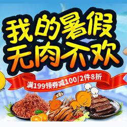 京东商城 无肉不欢!肉干肉脯专场