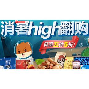 促销活动# 京东 消暑hi翻购 零食水饮