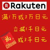 仅2天!日本乐天国际:满10000日元立减1000日元,满30000日元立减3000日元