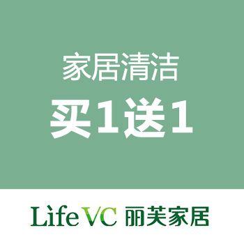 LifeVC丽芙家居 家居清洁用品专场