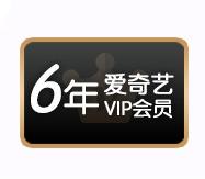 ¥99.00 爱奇艺6周年 VIP半价