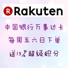 日本Rakuten Global :中国银行Mastercard万事达卡,每周五六日下单,送15%超级积分