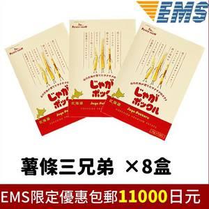 【EMS免运费】北海道 薯条三兄弟×8盒 折后到手价10000日元,凑单直邮约604元