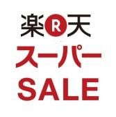 Rakuten 日本乐天市场:预告6/17 18点开启!Super Sale 超级优惠,折扣可低至 5折以下+最高35倍积分
