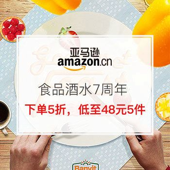 亚马逊中国 食品酒水7周年 店庆来吃购