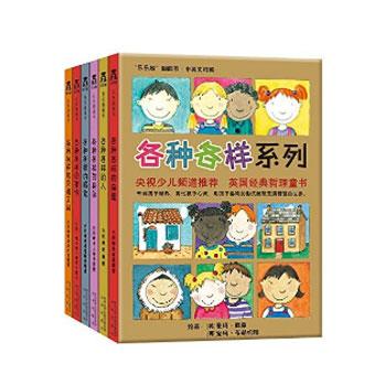 亚马逊中国 乐乐趣 童书 套装共6册