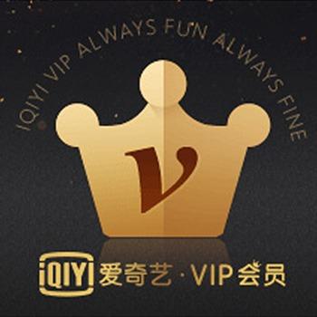 爱奇艺VIP 爱奇艺:1天VIP黄金会员 免费领取~