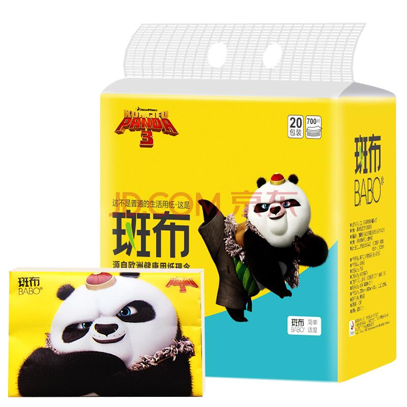 【某东超市】斑布(BABO) 本色抽纸 无漂白竹浆 功夫熊猫系列2层35抽随身包面巾纸(手帕纸)*20包 *3件34元(合11.33元/件)