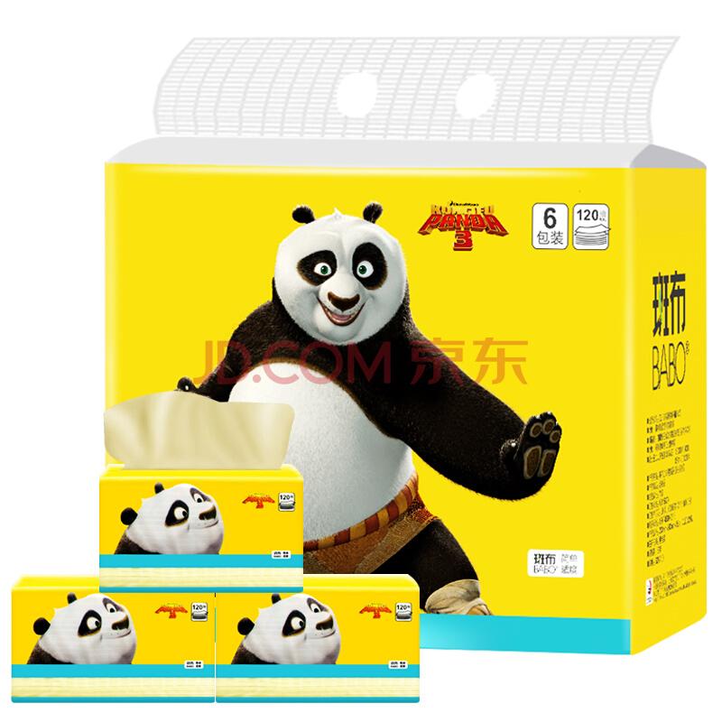 【某东超市】斑布(BABO) 本色抽纸 无漂白竹浆 功夫熊猫系列3层120抽面巾纸*6包(小规格) *4件54元(合13.5元/件)
