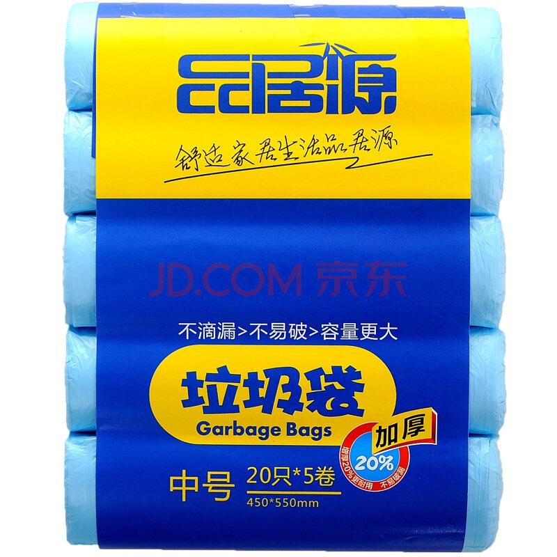 ¥4.95 品居源 断点式加厚 生活垃圾袋 45*55cm 5卷装 100只 G01326