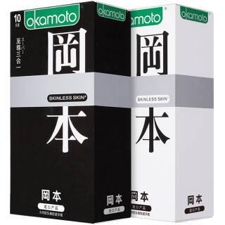 冈本(Okamoto) 避孕套 skin黑白款 20片 (至尊10片+纯10片) 39元