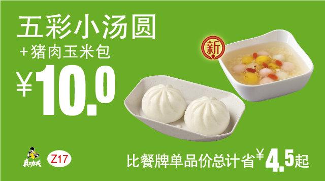 早餐 五彩小汤圆+猪肉玉米包 2018年1月2月3月凭真功夫优惠券10元 省4.5元起