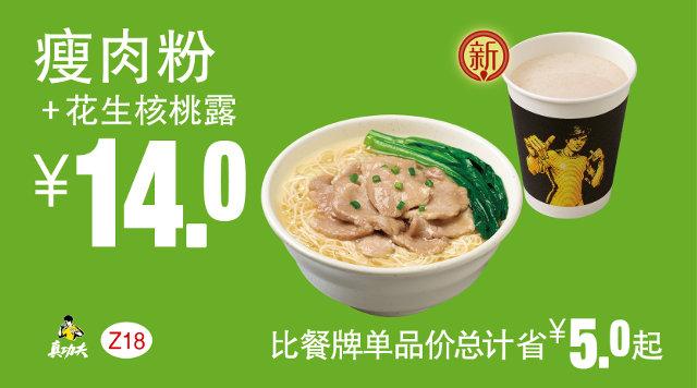 早餐 瘦肉粉+花生核桃露 2018年1月2月3月凭真功夫优惠券14元 省5元起