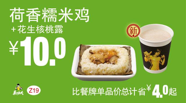 早餐 荷香糯米鸡+花生核桃露 2018年1月2月3月凭真功夫优惠券10元 省4元起