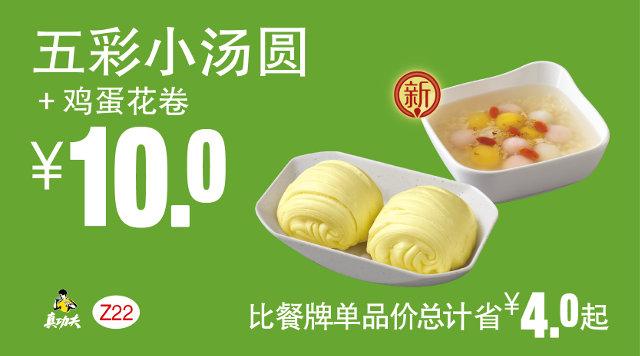 早餐 五彩小汤圆+鸡蛋花卷 2018年1月2月3月凭真功夫优惠券10元 省4元起