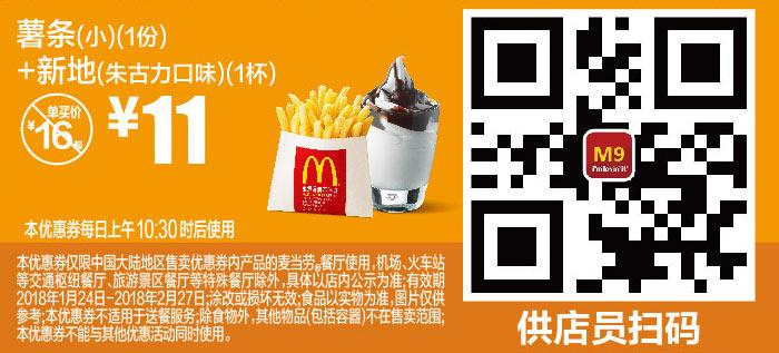 薯条(小)1份+新地朱古力口味1杯 2018年1月2月凭麦当劳优惠券11元 省5元起
