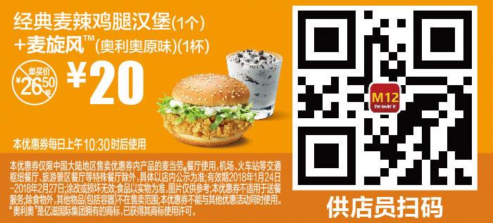 经典麦辣鸡腿汉堡1个+麦旋风奥利奥原味1杯 2018年1月2月凭麦当劳优惠券20元 省6.5元起