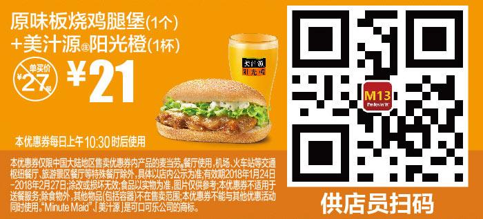 原味板烧鸡腿堡1个+美汁源阳光橙1杯 2018年1月2月凭麦当劳优惠券21元 省6元起