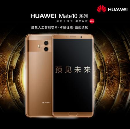 华为(HUAWEI) Mate10 智能手机 4GB+64GB 麒麟970处理器 ¥3659