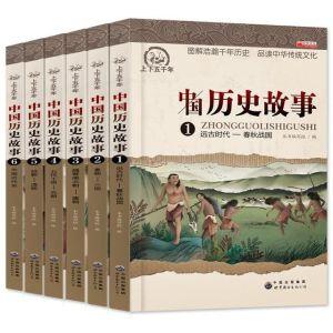 《中国历史故事集》全6册 19.8元包邮