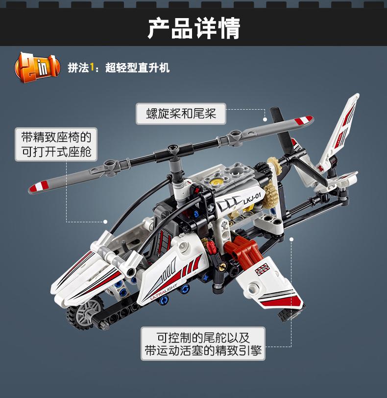 凑单品: LEGO 乐高 科技系列 42057 超轻量直升机 11.99欧约¥94(天猫169元) 买手党-买手聚集的地方