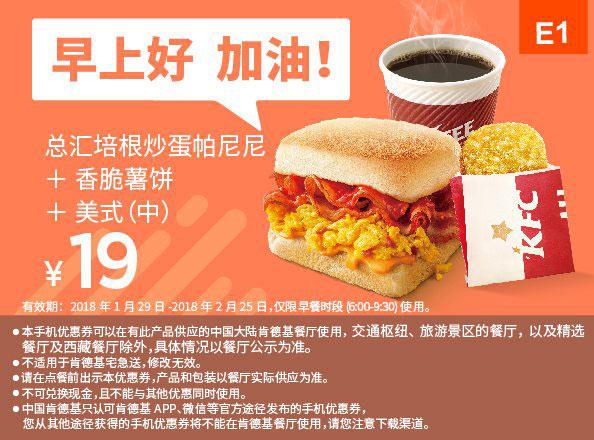 早餐 总汇培根炒蛋帕尼尼+香脆薯饼+美式(中) 2018年2月凭肯德基优惠券19元