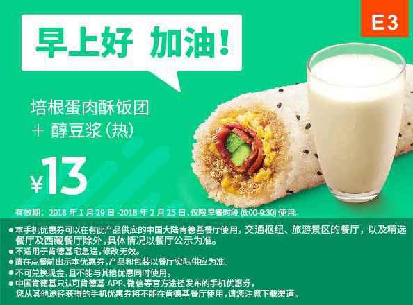 早餐 培根蛋肉酥饭团+醇豆浆(热) 2018年2月凭肯德基优惠券13元