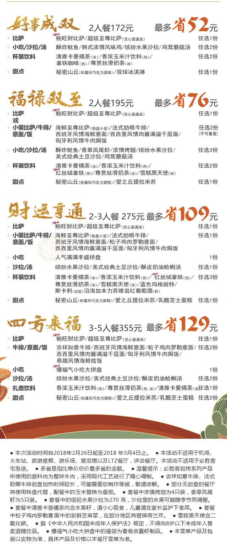 必胜客鲍旺财比萨套餐172元起,3人套餐275元起,最多省129元