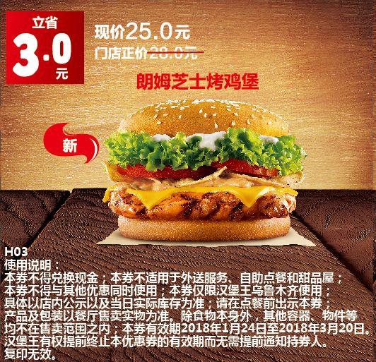 乌鲁木齐 朗姆芝士烤鸡堡 2018年2月3月凭汉堡王优惠券25元