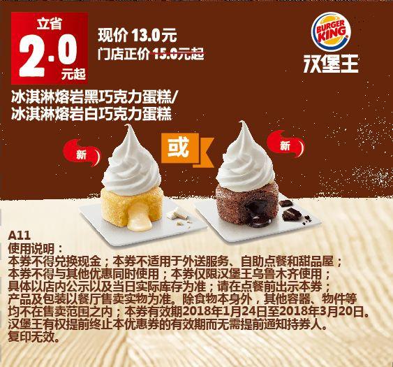 乌鲁木齐 冰淇淋熔岩巧克力蛋糕 2018年2月3月凭汉堡王优惠券13元