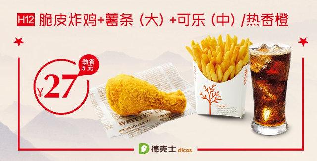 临沂德克士 脆皮炸鸡+薯条(大)+可乐(中)/热香橙 2018年2月凭德克士优惠券27元