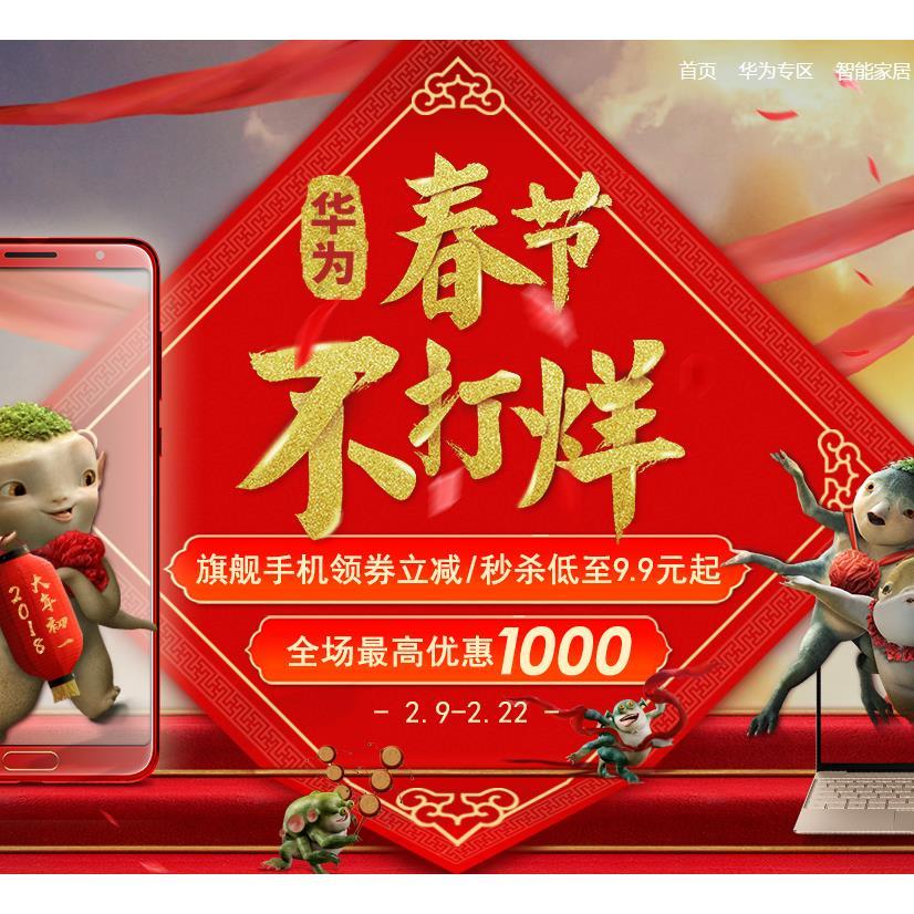 大吉大利# 华为商城 春节不打烊 全场最高优惠1000,领券满减+劲爆秒杀+红包雨