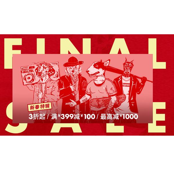 促销活动:有货商城新春特辑 3折起 满399减100