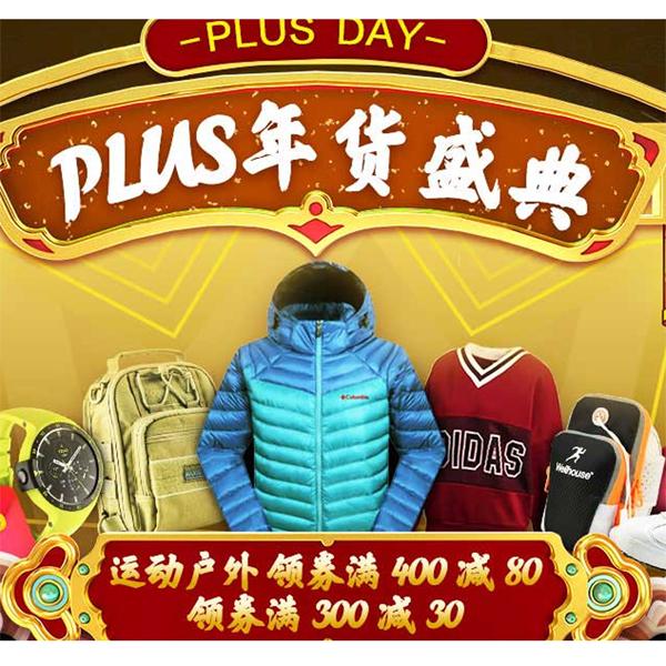 促销活动:京东PLUS会员运动户外专场 满300减30