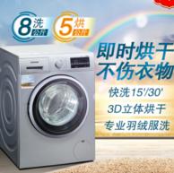 洗烘一体 Siemens 西门子 8kg 滚筒洗衣机XQG80-WD12G4681W  4098元(京东5499元)
