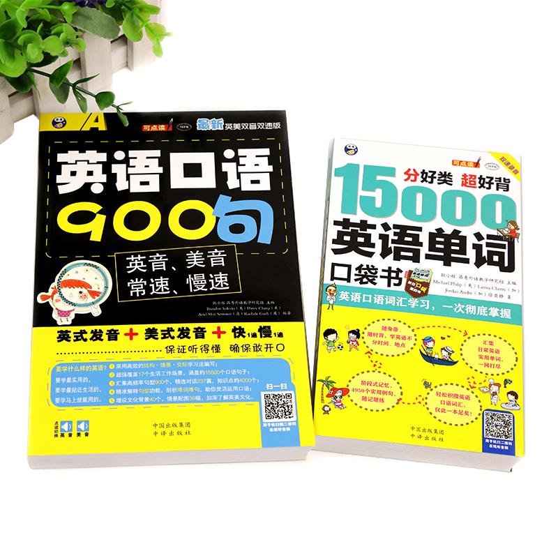 ¥19.8包邮 《英语口语900句》