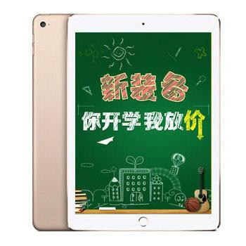 当当网商城 Apple iPad 平板电脑 9.7英寸(32G 128G WLAN版/A9)2248元包邮(已降200元)