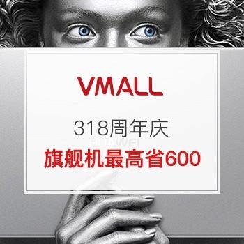 华为商城 华为 318周年庆活动 旗舰机最高省600
